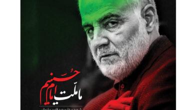 سردار قاسم سلیمانی - مسابقه فرهنگی شهرداری دلبران
