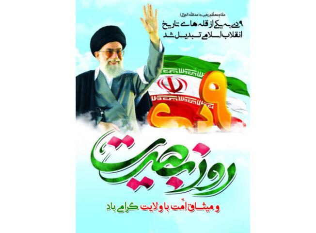دهه بصیرت - شهرداری دلبران