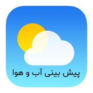 هواشناسی شهر دلبران