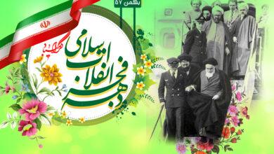 دهه فجر - شهرداری دلبران