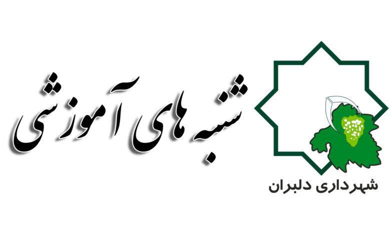 شنبه های آموزشی - شهرداری دلبران