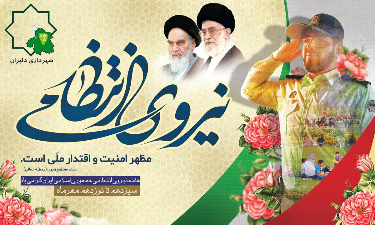 هفته نیروی انتظامی - شهرداری دلبران