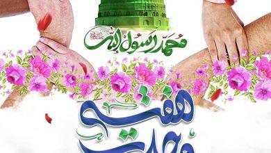 هفته وحدت - شهرداری دلبران