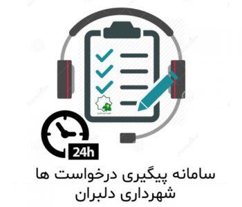پیگیری درخواست - شهرداری دلبران